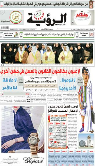 الصفحة الأولى 23-10-2014