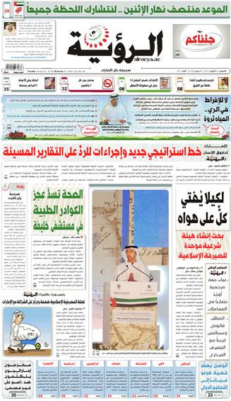 الصفحة الأولى 30-10-2014