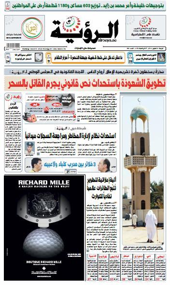 الصفحة الأولى 01-10-2014