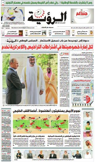 الصفحة الأولى 24-10-2014