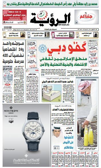 الصفحة الأولى 26-10-2014