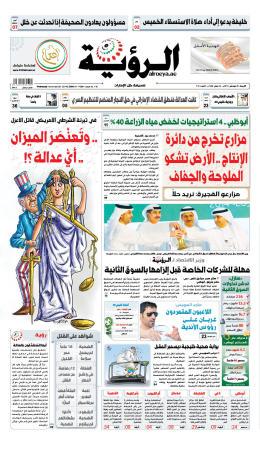الصفحة الأولى 26-11-2014