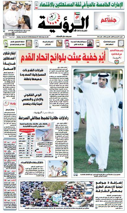 الصفحة الأولى 01-11-2014