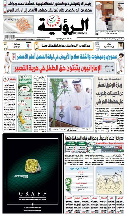 الصفحة الأولى 23-11-2014