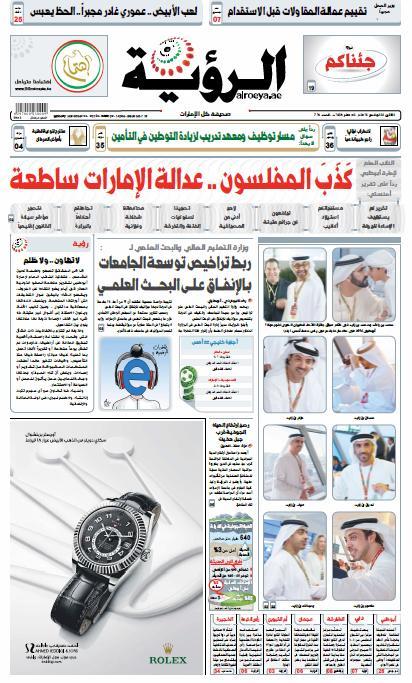 الصفحة الأولى 24-11-2014