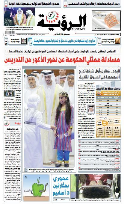 الصفحة الأولى 25-11-2014