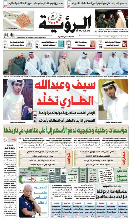 الصفحة الأولى 19-12-2014