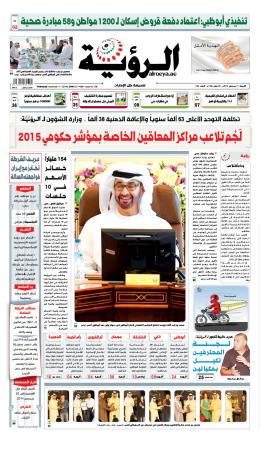 الصفحة الأولى 17-12-2014