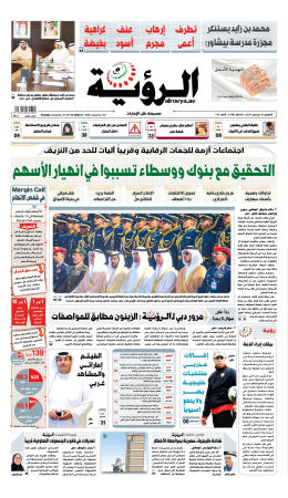 الصفحة الأولى 18-12-2014