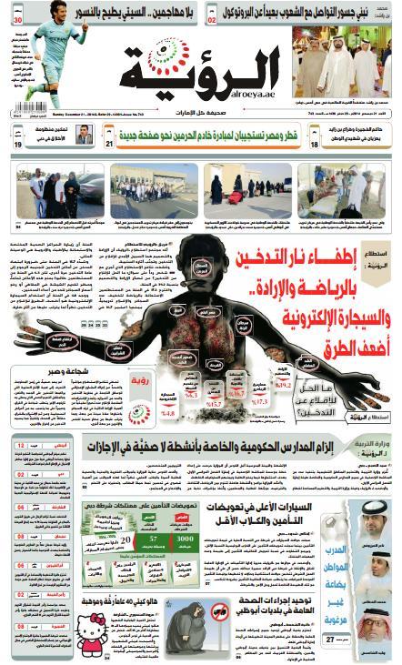 الصفحة الأولى 21-12-2014