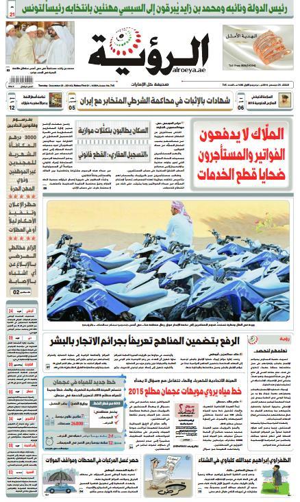 الصفحة الأولى 23-12-2014