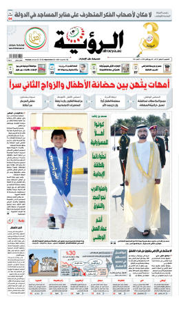 الصفحة الأولى 29-01-2015