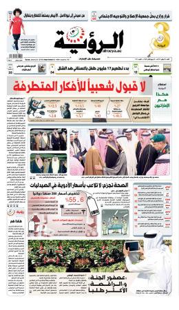 الصفحة الأولى 25-01-2015