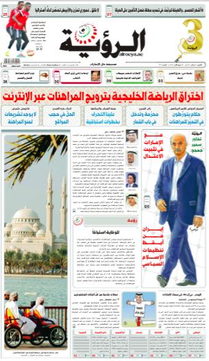 الصفحة الأولى 26-01-2015