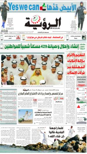 الصفحة الأولى 27-01-2015