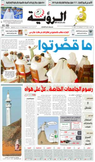 الصفحة الأولى 28-01-2015