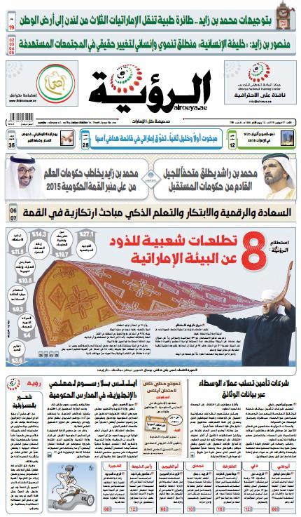 الصفحة الأولى 01-02-2015