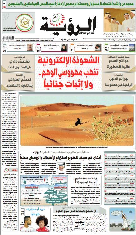 الصفحة الأولى 02-02-2015