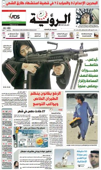 الصفحة الأولى 27-02-2015