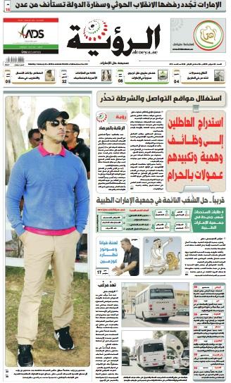 الصفحة الأولى 28-02-2015