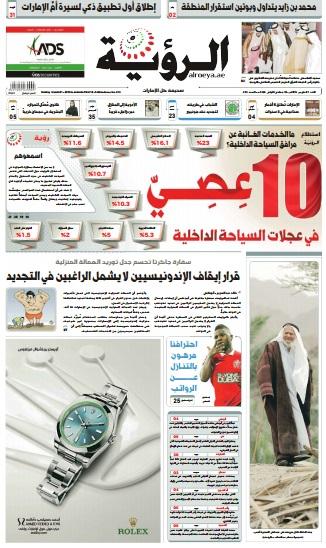 الصفحة الأولى 01-03-2015