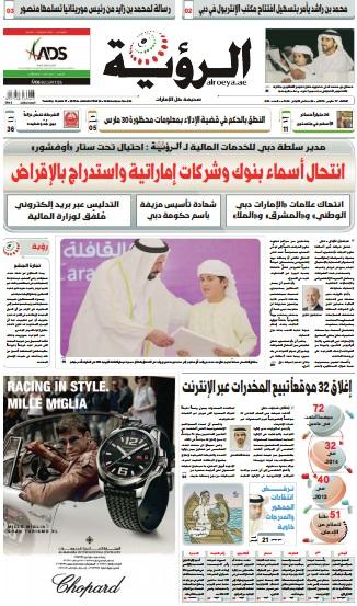 الصفحة الأولى 17-03-2015