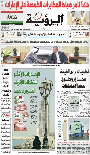 الصفحة الأولى 21-04-2015