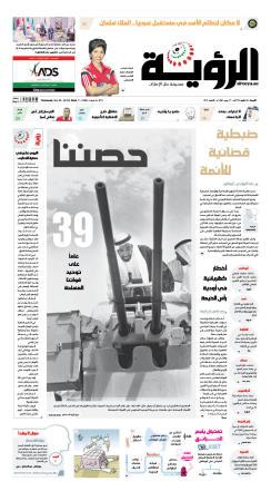 الصفحة الأولى 06-05-2015