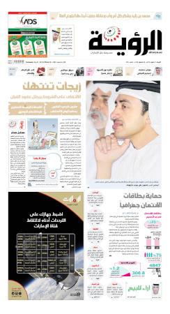 الصفحة الأولى 27-05-2015