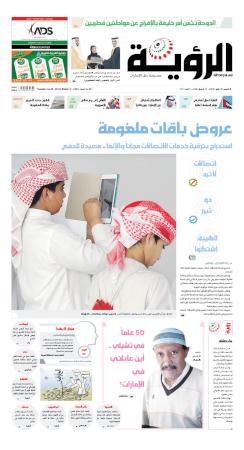 الصفحة الأولى 28-05-2015
