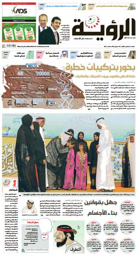 الصفحة الأولى 29-05-2015