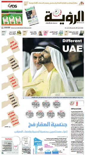 الصفحة الأولى 26-05-2015
