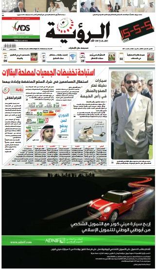 الصفحة الأولى 04-05-2015