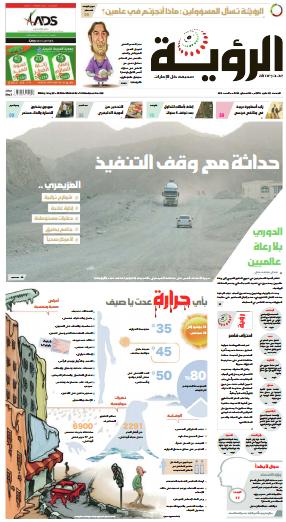 الصفحة الأولى 22-05-2015