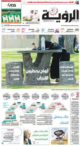 الصفحة الأولى 30-05-2015