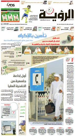 الصفحة الأولى 25-05-2015