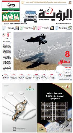 الصفحة الأولى 24-05-2015