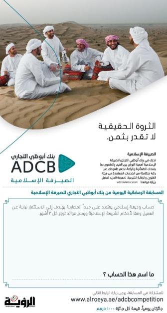 مسابقة الرؤية وبنك أبوظبي التجاري للصيرفة الإسلامية