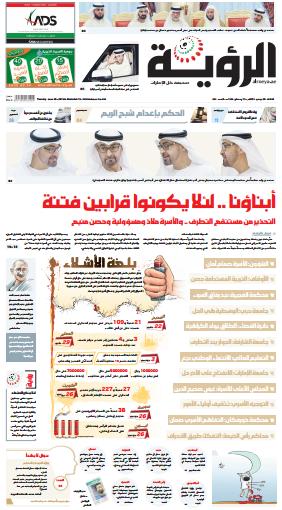 الصفحة الأولى 30-06-2015