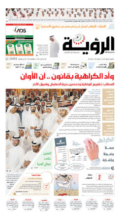 الصفحة الأولى 02-07-2015