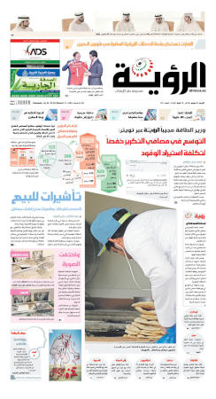 الصفحة الأولى 29-07-2015