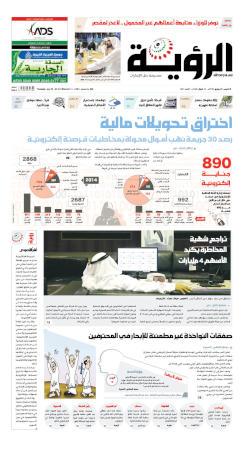 الصفحة الأولى 30-07-2015