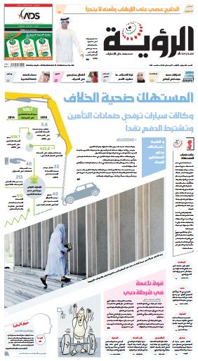 الصفحة الأولى 04-07-2015