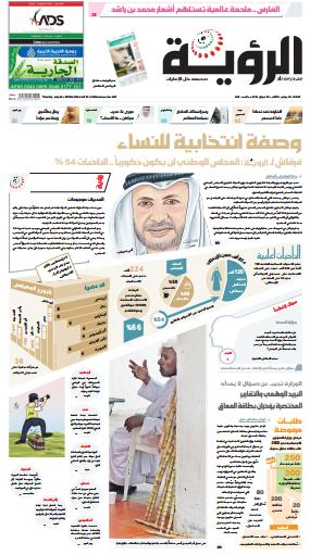 الصفحة الأولى 28-07-2015