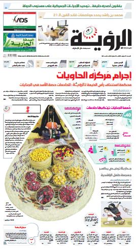 الصفحة الأولى 31-07-2015