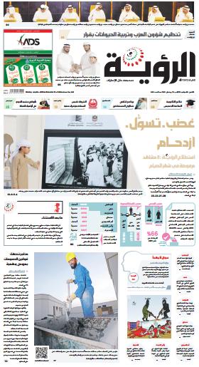 الصفحة الأولى 06-07-2015