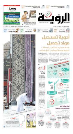 الصفحة الأولى 05-08-2015