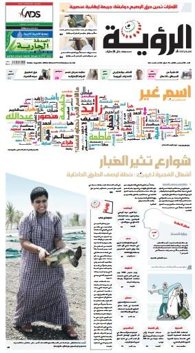 الصفحة الأولى 02-08-2015