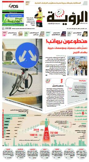 الصفحة الأولى 01-08-2015