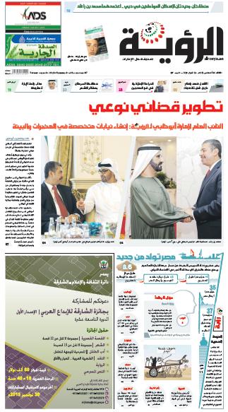 الصفحة الأولى 04-08-2015